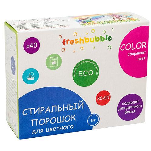 Freshbubble Порошок для стирки цветного белья 1 кг