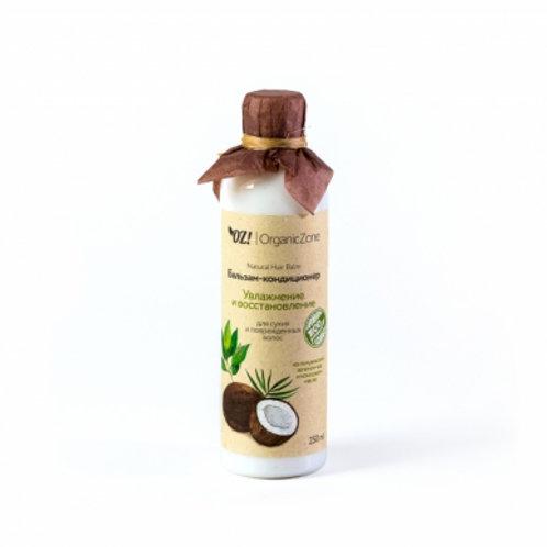 """OZ Бальзам для сухих и поврежденных волос """"Увлажнение и восстановление"""" 250мл"""