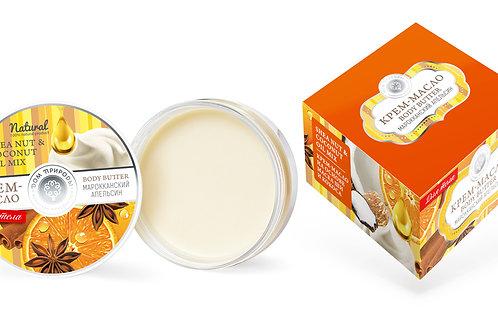 Дом Природы Крем-масло для тела «Марокканский апельсин» 100 гр.
