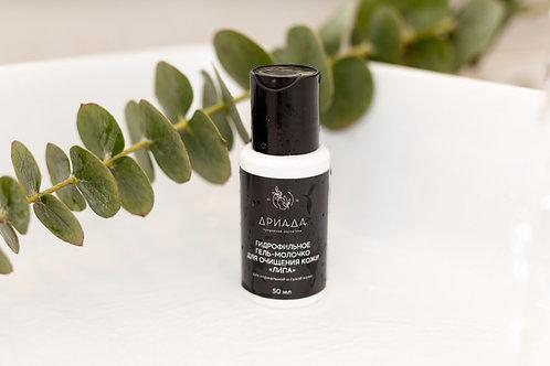 Дриада Гидрофильное гель-молочко для очищения кожи для норм.,сухой кожи 50мл