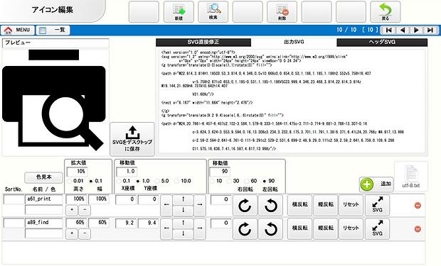 SVGアイコン編集.png