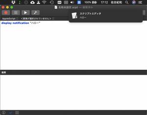 AppleScriptで通知センターに通知を送る