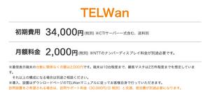 TELWan価格(アイワン様サイトより)