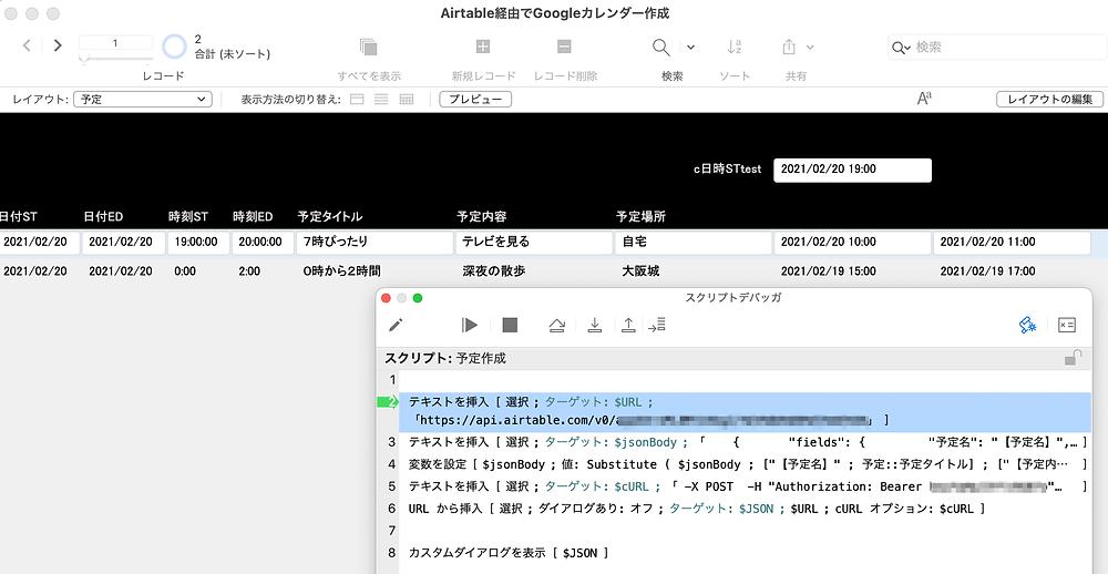 FileMaker画面