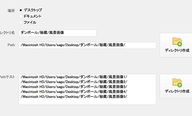 ディレクトリ作成オプション_.png