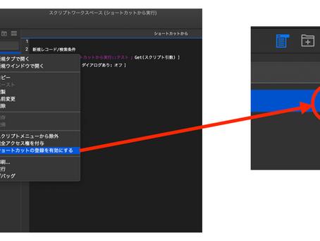 ショートカット.appからFileMaker Go のスクリプトを実行