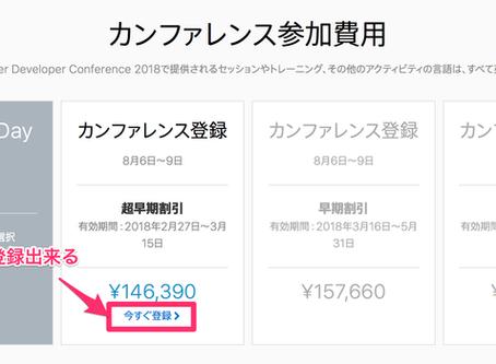 FileMaker Developer Conference 2018への申し込み方法