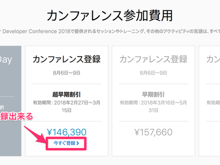 FileMaker Developer Conference 2018への申し込み方法