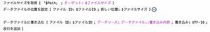 ファイルの最後に追記するスクリプトサンプル