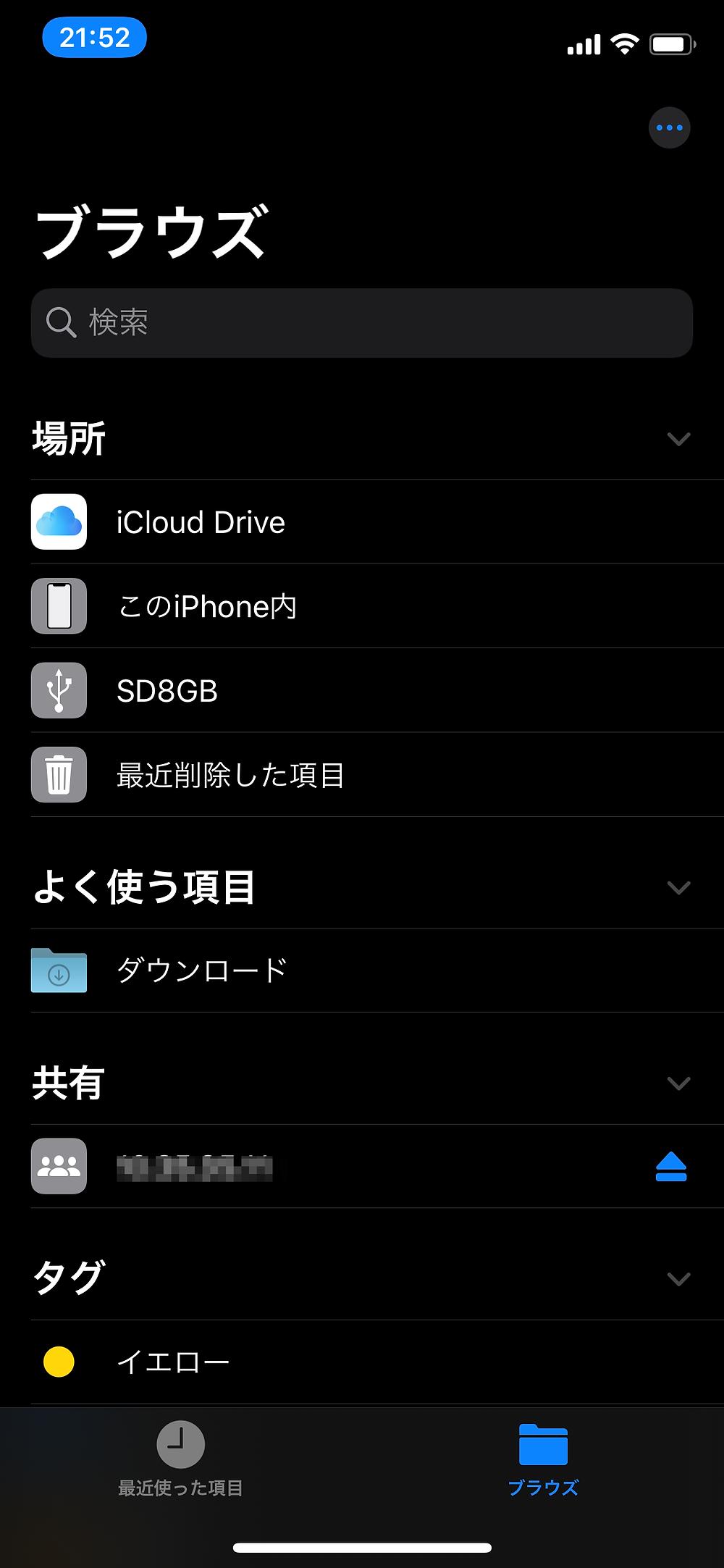 ファイル App