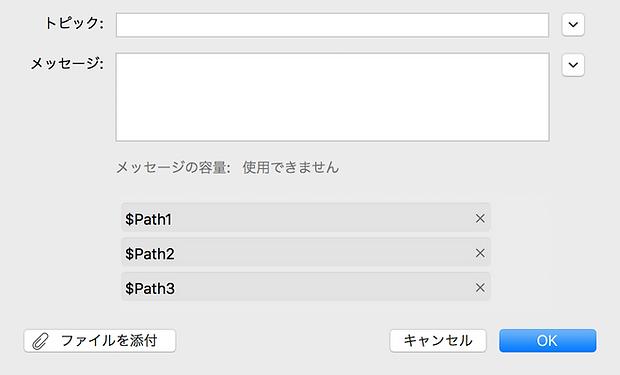 メール複数添付_解説3.png