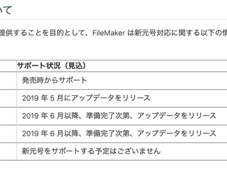 FileMaker Pro の新元号対応について(更新)