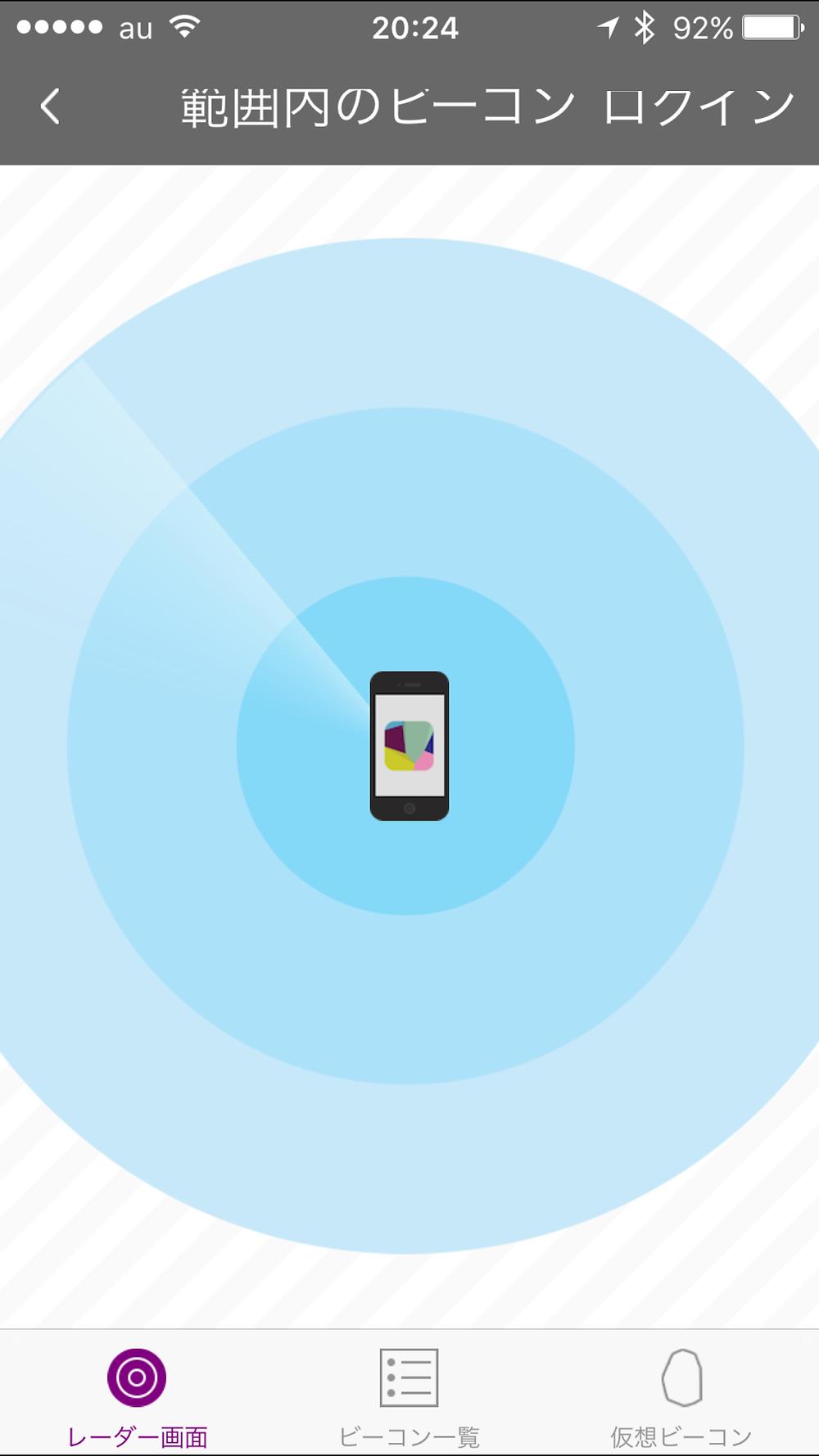 「仮想ビーコン」というボタンをタップ