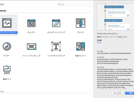 FileMaker Pro 19.1.2 (アドオン検証)