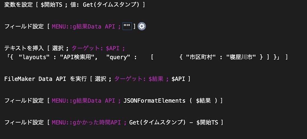 FileMaker Data APIを実行 スクリプトステップサンプル