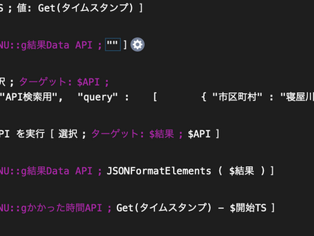 FileMaker Data APIを実行