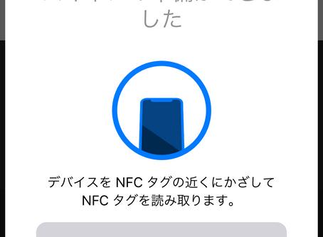 FileMaker Go 19 がNFCの読み取りに対応