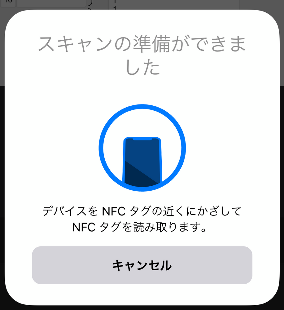この nfc タグをサポートしているアプリはありません