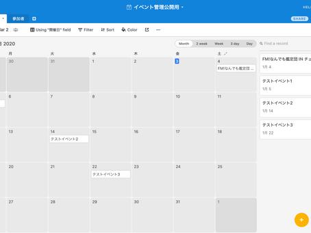 Airtableのカレンダー機能