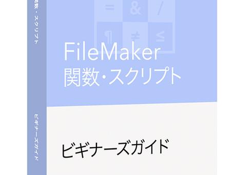 『FileMaker 関数・スクリプト ビギナーズガイド』(FileMaker 15プラットフォーム対応)が発売