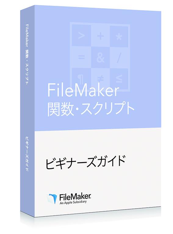 『FileMaker 関数・スクリプト ビギナーズガイド』(FileMaker 15プラットフォーム対応)