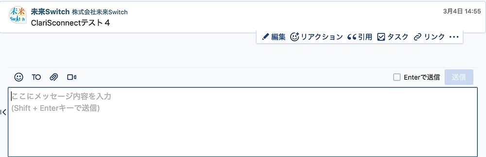 ChatWorkでメッセージを送信