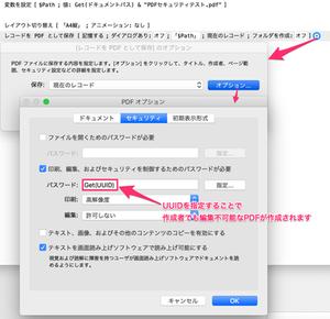 FileMaker Go 18 PDFセキュリティオプション