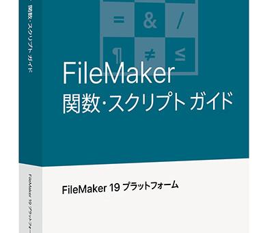 FileMaker 関数・スクリプトガイド(バージョン 19 対応)の書籍版が発売