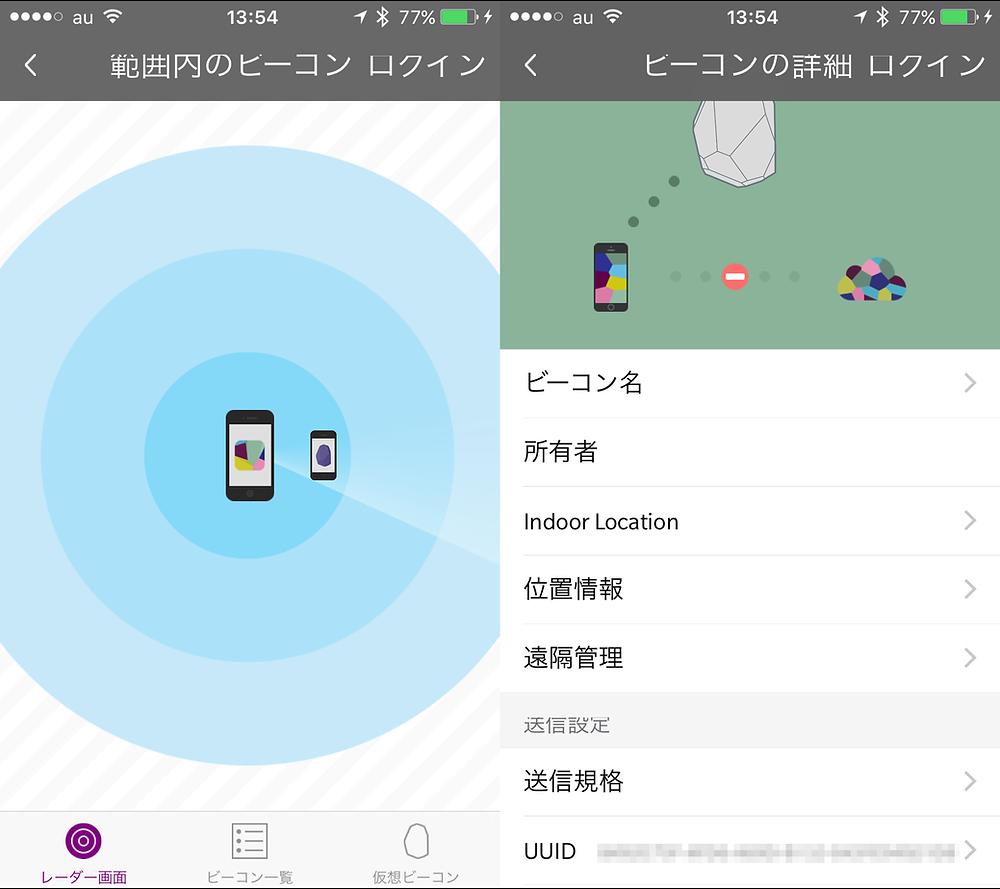 iOS端末があれば同じアプリで調べることができます