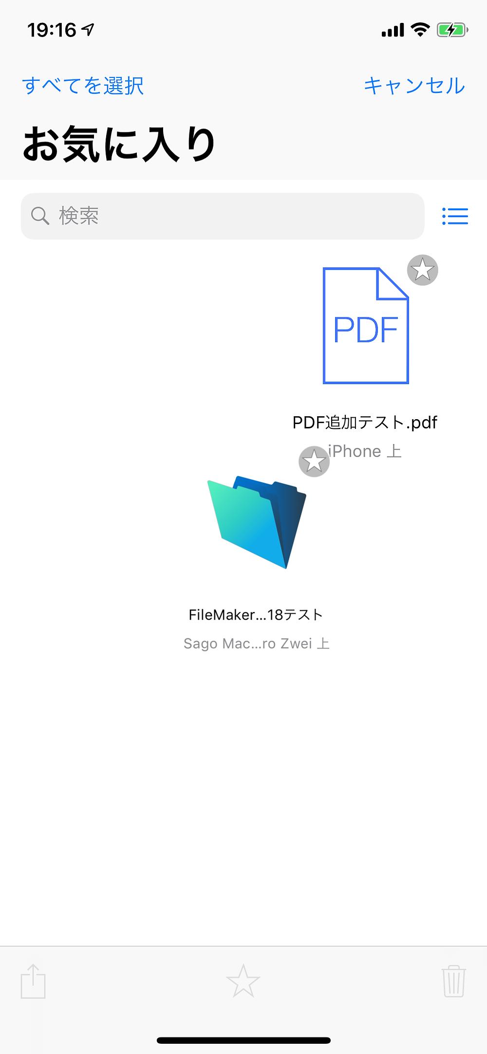 FileMaker Go 18 お気に入り(タイル表示)