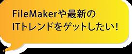 吹き出しFileMaker最新.png