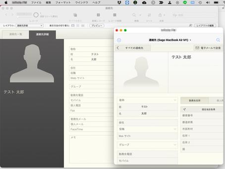 M1 MacでFileMaker