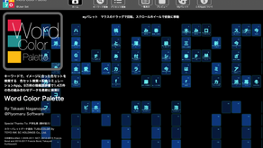FileMaker選手権 2020 受賞ファイルレビュー(Dropbox賞)