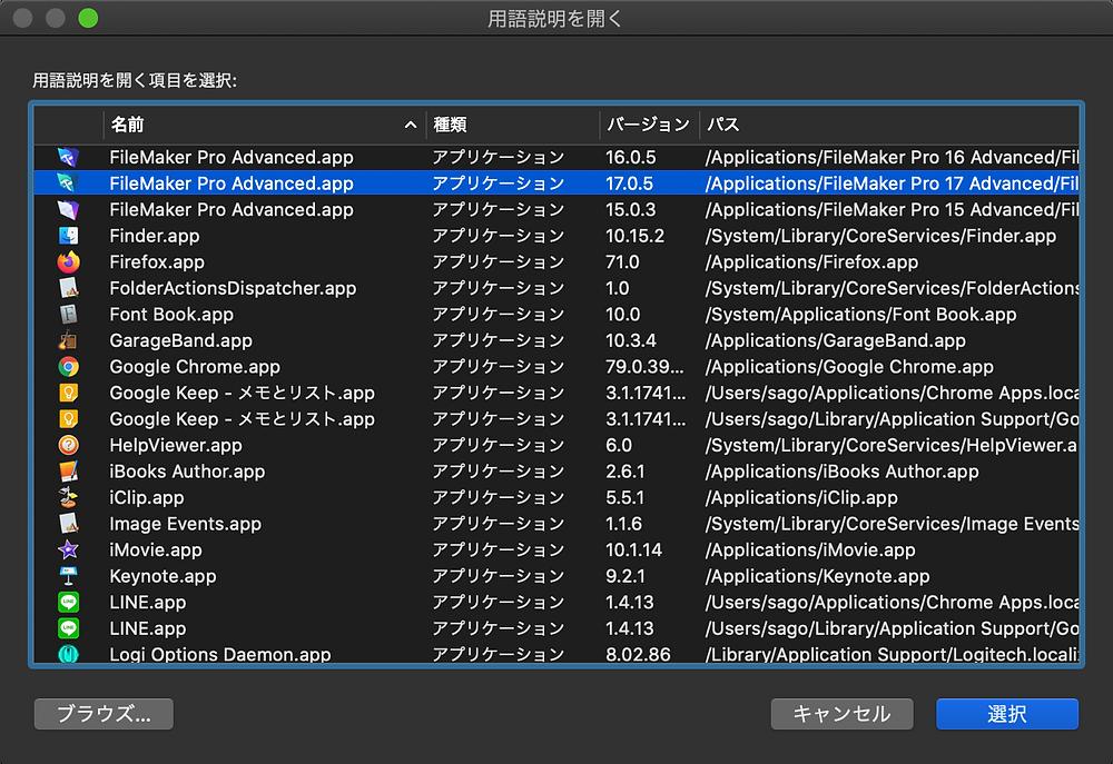 AppleScript用語説明