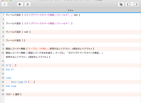 FileMaker 15 スクリプトワークスペース 問題のチェック