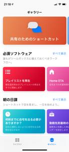 ショートカットアプリのギャラリー