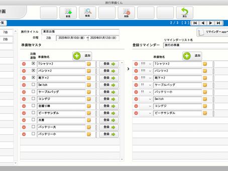 AppleScriptを使ってリマインダーに登録する