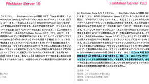 FileMaker Pro 19.3.1/ FileMaker Server 19.3.1 新機能コメント
