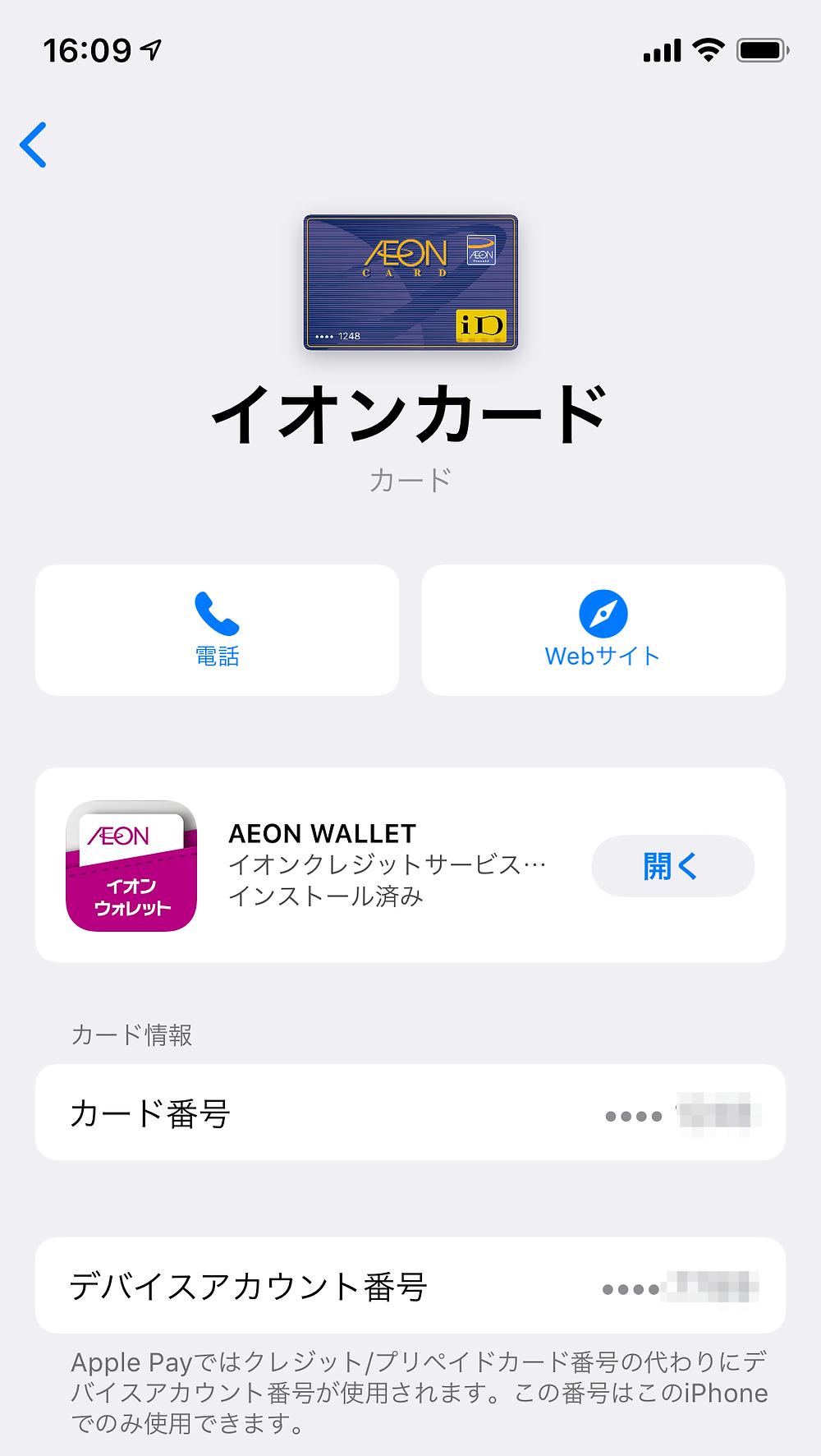 アメリカでApplePayが使えないクレジットカード