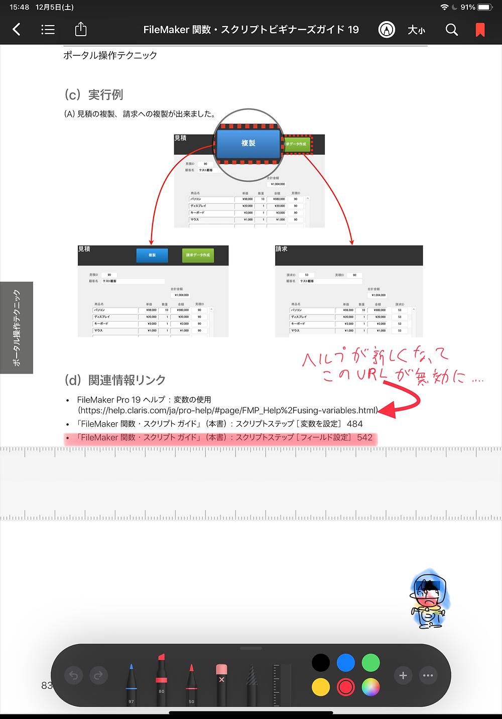 FileMaker 関数・スクリプトガイド(バージョン 19 対応)