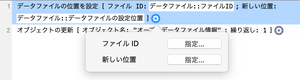 データファイルの位置を設定