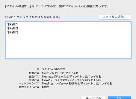 [メールを送信]スクリプトステップで複数添付が可能に