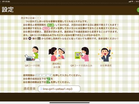 FileMaker選手権 2020 受賞ファイルレビュー(開発未経験者部門)
