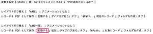 既存のPDFに追加(FileMaker Go 18)