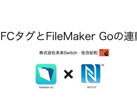 NFCタグとFileMaker Goの連動