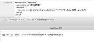 FileMaker Pro からAppleScriptを実行