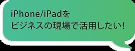吹き出しiPhoneiPad.png