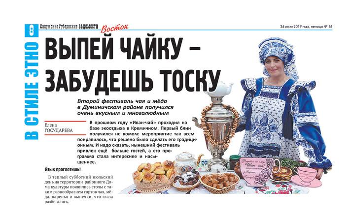 Фестиваль чая и мёда