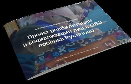 Проект реабилитации и социализации незрячих Русиново