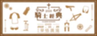1071017_騎士經典-報名頁面海報-01.jpg